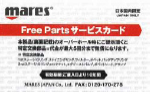 Mares FreePartsサービスカード