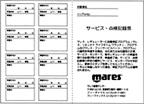 MARES サービス・点検記録票